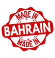made in bahrain sign or stamp vector image vector image