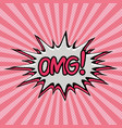 omg comic speech bubble pop art vector image vector image