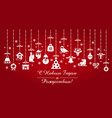 christmas - christian holiday vector image