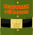 Military clothing 23 February Patriotic vector image