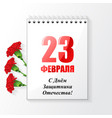 february - defender fatherland day vector image