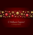new year and christmas greeting in russian vector image vector image