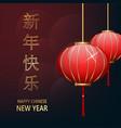 chinese new year lanterns on dark blurred vector image
