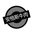 angus beef stamp in chinese vector image vector image