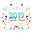 happy new year in russian 2019 greeting card vector image vector image