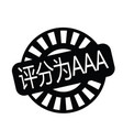 rating aaa stamp in chinese vector image