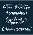 a set of sentences about the school in russian vector image