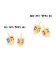 dreidel hanukkah spinning top vector image