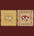 tiles with eye egyptian god horus vector image