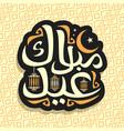 logo for muslim holiday eid mubarak vector image vector image