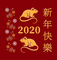year rat 2020 chinese zodiac chinese vector image