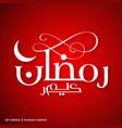 ramadan kareem creative typography having moon on vector image vector image