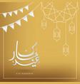 eid mubarak with arabic calligraphy vector image vector image