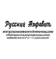 russian alphabet - font cyrillic letters vector image vector image