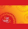 celebrate navratri festival design vector image