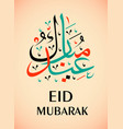 eid mubarak eid al fitr muslim traditional vector image vector image