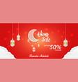 ramadan kareem discount sale banner template vector image vector image