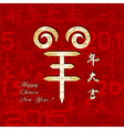 Year of Goat Chinese New Year Background vector image vector image