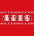 orthodox easter inscription christ is risen vector image vector image