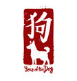 chinese new year of the dog 2018 vector image vector image
