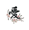 chinese hieroglyph love with a sakura branch vector image vector image