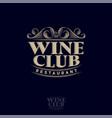 logo wine club restaurant premium baroque style vector image vector image