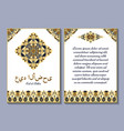 greeting card with the inscription eid al adha vector image