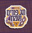 logo for happy purim vector image