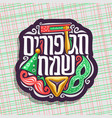 logo for happy purim vector image vector image