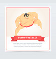 sumo wrestler banner japanese sumo martial arts vector image