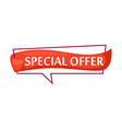 retail speech bubble with special offer phrase vector image