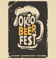 oktoberfest promotional poster design idea vector image