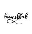 hanukkah hand lettering jewish festival of lights vector image vector image