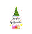 happy holiday written in russian vector image vector image