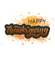 hand drawn happy thanksgiving lettering typography vector image