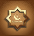 islamic background with inscription - eid-al-fitr vector image vector image
