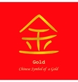 Gold Chinese Hieroglyph vector image