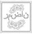 adult coloring bookpage a cute arabic lettering