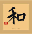 japan harmony hieroglyph hand drawn japanese vector image vector image
