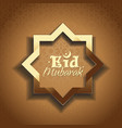 arabic style with inscription - eid mubarak vector image vector image