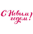 happy new year text translation from russian vector image vector image