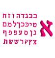 3d letter hebrew crimson font hebrew alphabet vector image vector image