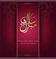 happy new hijri year islamic new year design vector image