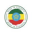 made in ethiopia round label vector image vector image
