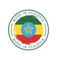 made in ethiopia round label vector image