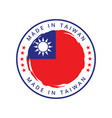 made in taiwan round label vector image
