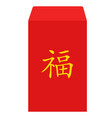 red envelope packet hongbao with the character vector image vector image