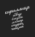 cyrillic font letters on black background vector image