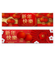 horizontal banners set with 2020 chinese new year vector image