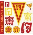 Vegetarian jay food asian symbol set vector image vector image